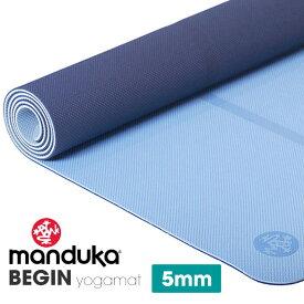 マンドゥカ ヨガマット 軽量 Manduka BEGIN ヨガマット(5mm) /ピュアブルー(ライトブルー) 6か月保証 【送料無料_】 日本正規品 begin yoga mat リサイクル Welcome ウェルカム ビギン 初心者 ビギナー リバーシブル 両面 : MA_CH /MBPA