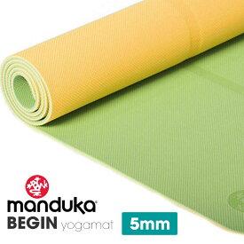 クーポンで10引!マンドゥカ ヨガマット 軽量 Manduka BEGIN ヨガマット(5mm) /アルカディアングリーン 6か月保証 【送料無料_】 日本正規品 begin yoga mat エコマット Welcome ウェルカム ビギン 初心者 ビギナー 家トレ リバーシブル 両面 ヨガ : /MBP MA_CH 《予》
