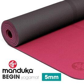 マンドゥカ ヨガマット 軽量 Manduka BEGIN ヨガマット(5mm) /ダークピンク 6か月保証 【送料無料_】 日本正規品 yoga mat リサイクル Welcome ウェルカム ビギン 初心者 ビギナー 家トレ リバーシブル 両面 MA_CH 着後レビューで特典 /MBPA