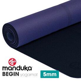 マンドゥカ ヨガマット 軽量 Manduka BEGIN ヨガマット(5mm) /ネイビー(ミッドナイト)6か月保証 【送料無料_】 日本正規品 begin yoga mat リサイクル Welcome ウェルカム ビギン 初心者 ビギナー リバーシブル 両面 着後レビューで特典 /MBPA