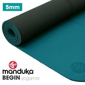 マンドゥカ ヨガマット 軽量 Manduka BEGIN ヨガマット(5mm) /ボンダイブルー 6か月保証 【送料無料_】 日本正規品 begin yoga mat リサイクル Welcome ウェルカム ビギン 初心者 ビギナー リバーシブル 両面 ヨガ MA_CH 着後レビューで特典 /MBPA