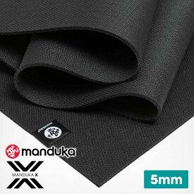 6か月保証【送料無料_】日本正規品 [Manduka] Xマット(5mm) /ブラック 日本正規品 X mat エックスマット ヨガマット ヨガ クロスフィット ファンクショナル 筋トレ トレーニングマット エクササイズ マンドゥカ MA_CH 着後レビューで特典 /MBPA