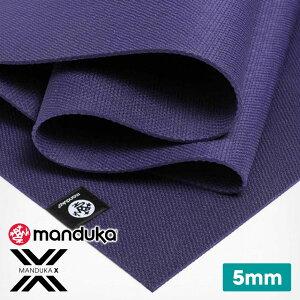 目玉セール15%OFF! 6か月保証【送料無料_】日本正規品 [Manduka] Xマット(5mm) /マジック 日本正規品 X mat エックスマット ヨガマット ヨガ クロスフィット ファンクショナル 筋トレ トレーニン