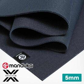 6か月保証【送料無料_】日本正規品 [Manduka] Xマット(5mm) /ミッドナイト 日本正規品 X mat エックスマット ヨガマット ヨガ クロスフィット 筋トレ トレーニングマット エクササイズ マンドゥカ MA_CH 《予》 着後レビューで特典 /MBPA