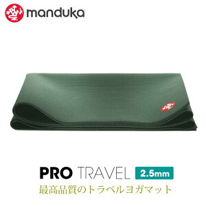 限定10%OFF! 6か月保証 最高級 マンドゥカ 折りたたみ ヨガマット Manduka プロ トラベル ヨガマット(2.5mm) /ブラックセージ 日本正規品 YOGA MAT PRO TRAVEL 持ち運び 軽量 ホットヨガ 「OS」[マット