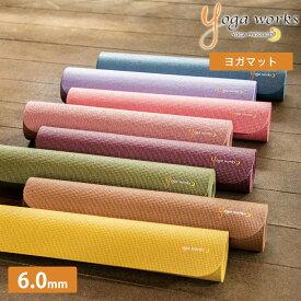 【P5倍】ヨガワークス ヨガマット Yogaworks ヨガマット(6mm) 日本正規品 YOGA MAT 20SS 軽量 ビギナー 初心者 ピラティス ダイエット 持ち運び YW-A102/YW11121「TR」【送料無料_】_L《00325》5PO 着後レビューで特典 /MBPB [ST-YO]001