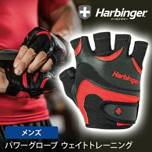 ハービンジャー トレーニンググローブ Harbinger メンズ フレックスフィットグローブ ウォッシュ&ドライ 日本正規品 20SS ウェイトリフティング 手袋 筋トレ フィットネス ジム 滑り止め S M L X