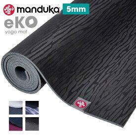 1年保証 マンドゥカ Manduka エコ ヨガマット (5mm) 日本正規品 eKO yoga mat 20SS 筋トレ ピラティス トレーニング 天然ゴム 柄「TR」[ST-MA]001 [マットウォッシュ2割引] 【送料無料】 _L《00203》 着後レビューで特典 /MBPA 《予》