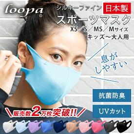【8/10-11限定 最大P14倍】 1万枚販売 スポーツマスク 日本製 夏用 洗える 抗菌・防臭・速乾 Loopa シルキーファイン スポーティマスク 1枚(単品) ルーパ UVカット ストレッチ UV スポーツ ジム ヨガ ウォーキング ランニング 冷感「OS」 [ST-LO]001 《予》