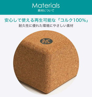 【OCEANS掲載】[Manduka]ヨガコルクブロック★日本正規品ヨガブロック補助プロップストレッチ雑誌掲載マンドゥカ《CB》: