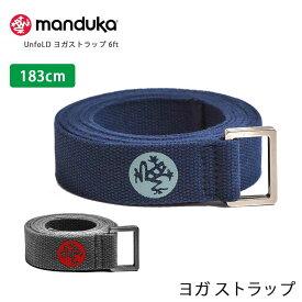 クーポンで10%OFF!日本正規品[Manduka] UnfoLD ヨガストラップ(183cm) 2018FW★UnfoLD Yoga Strap ヨガ ストレッチ プロップス 補助 マンドゥカ マンドゥーカ 「TR」:《セット割対象外》