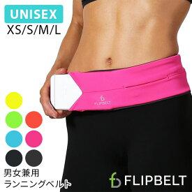 【送料無料メ】 [FlipBelt]フリップベルト(ウエストポーチ) トレーニング ジム ランニング メンズ レディース ウェストポーチ ランギア マラソン ジョギング ウォーキング アウトドア ヨガ フィットネス ダンス スマホケース FLIPBELT |60629|「GO」:《K》