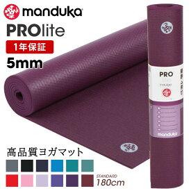1年保証 マンドゥカ 最高級 ヨガマット Manduka プロライト ヨガマット (5mm) 日本正規品 YOGA MAT PROlite 20FW 筋トレ ピラティス ホットヨガ 厚手「TR」[ST-MA]001 [マットウォッシュ2割引] _L《00203》 着後レビューで特典 /MBPA 《予》
