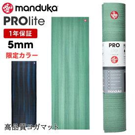 1年保証 最高級 マンドゥカ Manduka プロライト ヨガマット 限定カラー(5mm) 日本正規品 YOGA MAT PROlite Limited 20FW 筋トレ トレーニング 「TR」[マットウォッシュ2割引] /[ST-MA]001【送料無料】 _L《00203》 着後レビューで特典 /MBPA《予》