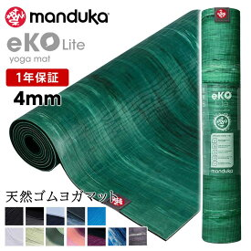 1年保証 マンドゥカ Manduka エコライト ヨガマット (4mm) 日本正規品 eKO Lite yoga mat 20FW 筋トレ 天然ゴム ピラティス 柄「TR」[ST-MA]002 [マットウォッシュ2割引] 【送料無料】 _L《00203》 着後レビューで特典 /MBPA