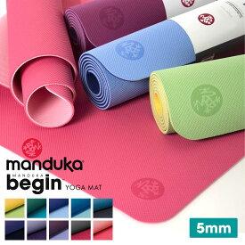 マンドゥカ ヨガマット 軽量 Manduka BEGIN ヨガマット(5mm) ★ 6か月保証 【送料無料_】 日本正規品 begin yoga mat リサイクル エコマット Welcome ウェルカム ビギン 初心者 ビギナー TPE リバーシブル 両面 ヨガ マンドゥーカ [ST-MA]002 /MBPA 《予》