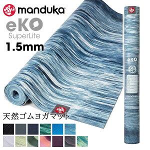 [Manduka]エコスーパーライトトラベルマット★ヨガマットマンドゥカ《1010》OS: