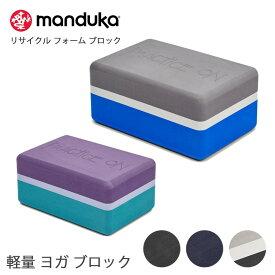 マンドゥカ ヨガブロック Manduka リサイクル フォーム ブロック 日本正規品 Recycled Foam Block 20FW 軽量 ヨガ ヨガグッズ ストレッチ プロップス ポーズ 補助「YC」[ST-MA]004 _L《00915》《予》