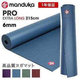 1年保証 最高級 【送料無料】★日本正規品Manduka マンドゥカ プロヨ ガマット エクストラ ロング(約6mm/長さ215cm)★ブラックマット The PRO yoga mat EXTRA LONG 「OS」:[ST-MA]001 [マットウォッシュ2割引] 着後レビューで特典 /MBPA