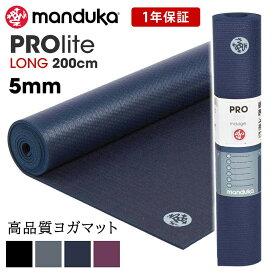 限定10%OFF! 1年保証 最高級 Manduka プロライト ヨガマット ロング(約5mm/長さ200cm) ブラックマット 軽量版 PROlite yoga mat LONG 20FW ヨガ マンドゥカ マンドゥーカ 雑誌 サスティナブル エコ 「FA」: [マットウォッシュ2割引] 着後レビューで特典 /MBPA