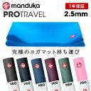 6か月保証 最高級 マンドゥカ 折りたたみ ヨガマット Manduka プロ トラベル ヨガマット(2.5mm) 日本正規品 YOGA MAT …