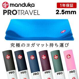 6か月保証 最高級 マンドゥカ 折りたたみ ヨガマット Manduka プロ トラベル ヨガマット(2.5mm) 日本正規品 YOGA MAT PRO TRAVEL 20FW 持ち運び 軽量 ホットヨガ 「OS」[マットウォッシュ2割引] [ST-MA]002 _L《00203》 着後レビューで特典 /MBPA 《予》