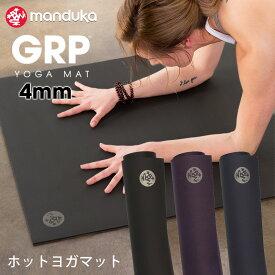 マンドゥカ ヨガマット Manduka GRPLite ヨガマット(4mm) 日本正規品 Yoga Mat GRP 20FW ホットヨガ トレーニング 筋トレ 速乾 ピラティス 厚手 軽量版「YC」 [ST-MA]001 【送料無料】 [マットウォッシュ2割引] 着後レビューで特典 /MBPA