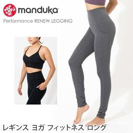 マンドゥカ Manduka PERFORMANCE リニュー レギンス 日本正規品 ヨガウェア Performance RENEW LEGGING 20FW ヨガ ボトムス ヨガパンツ ハイウエスト タイツ フルレングス 着圧 ポケット「MR」_L《01005》