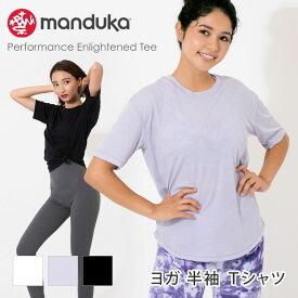 マンドゥカ ヨガウェア Manduka PERFORMANCE エンライト リラックス TEE 日本正規品 Performance Enlightened Tee 20FW ヨガ トップス Tシャツ 半袖 カットソー 吸湿 速乾「MR」_L《01005》