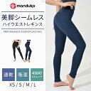 クーポンで10%OFF!マンドゥカ ヨガウェア Manduka PERFORMANCE エッセンス レギンス 日本正規品 PERFORMANCE ESSENCE…