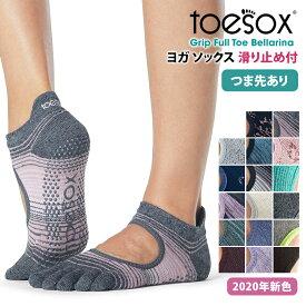 2点で5%OFF♪トゥソックス ヨガウェア TOESOX ベラリナ(Full-Toe) 日本正規品 Bellarina 20FW ソックス つま先あり ヨガ靴下 ヨガソックス 滑り止め ヨガ ピラティス 5本指 シリコン「MR」_L [ST-TO]001