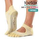 【20%OFF】トゥソックス ヨガウェア TOESOX ベラリナ(Full-Toe) 日本正規品 Bellarina ソックス つま先あり ヨガ靴…