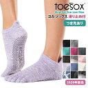 2点で5%OFF♪2点で5%OFF♪トゥソックス ヨガウェア TOESOX ローライズ(Full-Toe) 日本正規品 Low Rise 20FW ソックス…