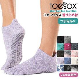2点で5%OFF♪2点で5%OFF♪トゥソックス ヨガウェア TOESOX ローライズ(Full-Toe) 日本正規品 Low Rise 20FW ソックス つま先あり ヨガ靴下 ヨガソックス 滑り止め ヨガ ピラティス 5本指 シリコン「MR」_L [ST-TO]001