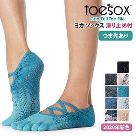 2点で5%OFF♪トゥソックス ヨガウェア TOESOX エル(Full-Toe) 日本正規品 Elle 20FW ソックス つま先あり ヨガ靴下 ヨガソックス 滑り止め ヨガ ピラティス 5本指 シリコン バレエシューズ クロスストラップ「MR」_L [ST-TO]001