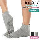 2点で5%OFF♪トゥソックス ヨガウェア TOESOX アンクル(Full-Toe) 日本正規品 Ankle 20FW ソックス つま先あり ヨガ…