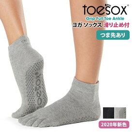 2点で5%OFF♪トゥソックス ヨガウェア TOESOX アンクル(Full-Toe) 日本正規品 Ankle 20FW ソックス つま先あり ヨガ靴下 ヨガソックス 滑り止め ヨガ ピラティス サスティナブル エコ オーガニックコットン 5本指 シリコン 足首「MR」_L [ST-TO]001