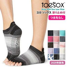 2点で5%OFF♪トゥソックス ヨガウェア TOESOX ローライズ(Half-Toe) 日本正規品 Low Rise 20FW ソックス つま先なし ヨガ靴下 ヨガソックス 滑り止め ヨガ ピラティス 5本指 シリコン「MR」_L [ST-TO]001