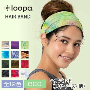 [Loopa]2.0ヘアバンド(スクイーズ)★ヨガウェアヨガウエアヘアバンドリストバンドヨガピラティスフィットネスエアロビクスレディースタイダイエコ速乾ベリーダンスルーパレディース女性用|70509|「TR」