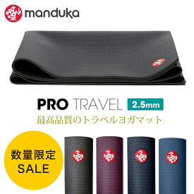 数量限定セール【20%OFF】6か月保証 最高級 マンドゥカ 折りたたみ ヨガマット Manduka プロ トラベル ヨガマット(2.5mm) 日本正規品 YOGA MAT PRO TRAVEL 20FW 持ち運び 軽量 ホットヨガ 「OS」※まとめ割対象外