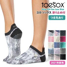 2点で5%OFF♪トゥソックス ヨガウェア TOESOX ローライズ(Full-Toe) 日本正規品 Low Rise 21SS ソックス つま先あり ヨガ靴下 ヨガソックス 滑り止め ヨガ ピラティス サスティナブル エコ オーガニックコットン 5本指 シリコン「MR」_L [ST-TO]001