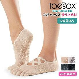 2点で5%OFF♪トゥソックス ヨガウェア TOESOX エル(Full-Toe) 日本正規品 Elle 21SS ソックス つま先あり ヨガ靴下 ヨガソックス 滑り止め ヨガ ピラティス 5本指 サスティナブル エコ オーガニックコットン シリコン バレエ クロスストラップ「MR」_L [ST-TO]001