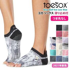 2点で5%OFF♪トゥソックス ヨガウェア TOESOX ローライズ(Half-Toe) 日本正規品 Low Rise 21SS ソックス つま先なし ヨガ靴下 ヨガソックス 滑り止め サスティナブル エコ オーガニックコットン ヨガ ピラティス 5本指 シリコン「MR」_L [ST-TO]001