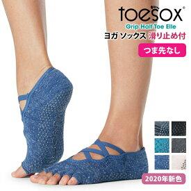 2点で5%OFF♪トゥソックス ヨガウェア TOESOX エル(Half-Toe) 日本正規品 Elle(Half-Toe) 20FW ピラティス ヨガソックス つま先なし 5本指 靴下 ヨガ 速乾 滑り止め くつ下 サスティナブル エコ オーガニックコットン ヨガ ダンス バレエ「YC」_L [ST-TO]001