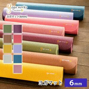 ヨガワークス ヨガマット Yogaworks ヨガマット(6mm) 日本正規品 YOGA MAT 21SS 軽量 ビギナー 初心者 ピラティス ダイエット サスティナブル エコ 持ち運び YW-A102/YW-A202「TR」【送料無料_】_L《00325》