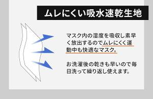 期間限定20%OFF!10万枚販売スポーツマスク日本製洗える抗菌・防臭・速乾LOOPAMASKシルキーファインスポーティマスク1枚(単品)ルーパUVカットストレッチサスティナブルエコスポーツジムヨガウォーキングランニング「OS」[ST-LO]001