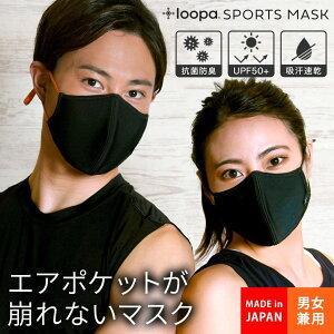 10万枚販売スポーツマスク日本製洗える抗菌・防臭・速乾LOOPAMASKシルキーファインスポーティマスク1枚(単品)ルーパUVカットストレッチサスティナブルエコスポーツジムヨガウォーキングランニング「OS」[ST-LO]001