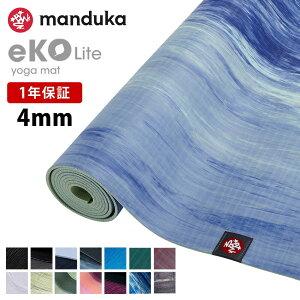 1年保証 マンドゥカ Manduka エコライト ヨガマット (4mm) 日本正規品 eKO Lite yoga mat 21SS 筋トレ サスティナブル 天然ゴム ピラティス 柄「TR」 [マットウォッシュ2割引] 【送料無料】 _L《00203》着