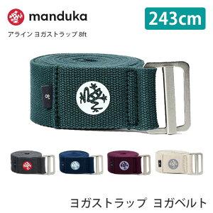 『Manduka』マンドゥカコットンストラップ:ヨガストラップ補助プロップストレッチ