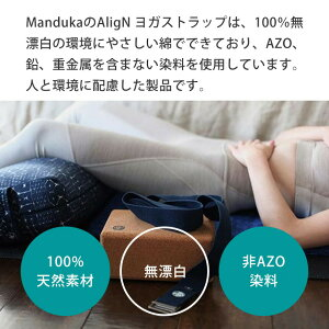 日本正規品[Manduka]アラインヨガストラップ(243cm)★理想のポーズに近づくヨガストラップmandukaAligNyogastrapヨガ「FA」:《セット割対象外》《予》
